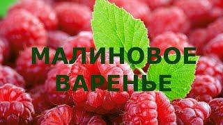 ВКУСНОЕ Варенье из Малины / Заготовка на Зиму.