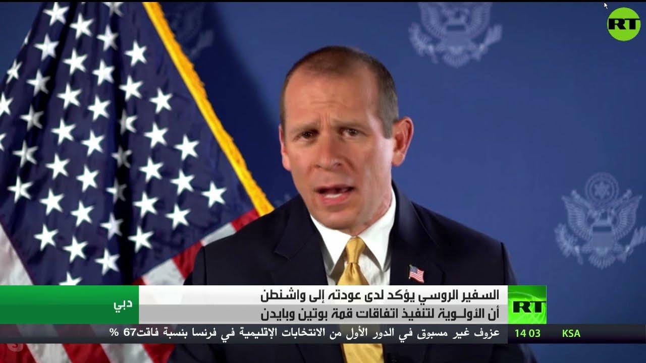 الكرملين: نواصل تقييم العلاقات مع واشنطن  - نشر قبل 59 دقيقة