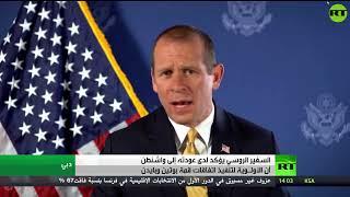 الكرملين: نواصل تقييم العلاقات مع واشنطن