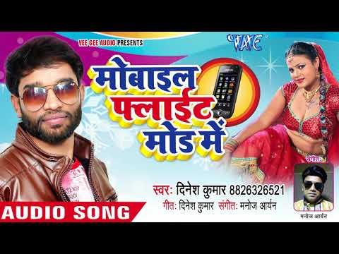 मोबाइल फ्लाइट मोड में - Mobile Flight Mod Me - Dinesh Kumar - Bhojpuri Hit Song 2018