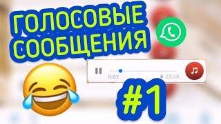WhatsApp голосовые сообщения 2019 / Подборка приколов Ватсап😂😂  / Могучий русский язык 😂