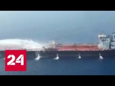 Корбин осудил позицию властей по инциденту с танкерами - Россия 24