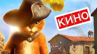 Приключения Кота в сапогах (сериал) мультик Kinobzor