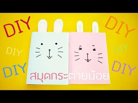 สอนทำสมุดกระต่ายน้อย (DIY Super Easy Bunny Notebook)