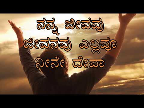 Kannada Christian catholic songs