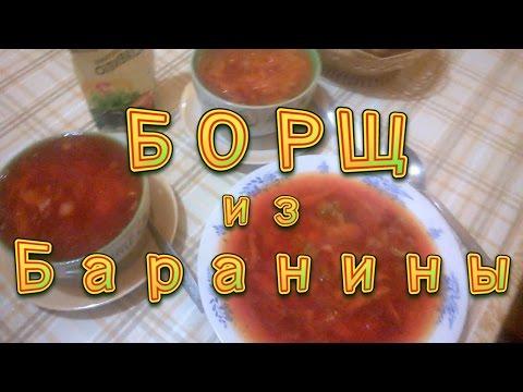 Как приготовить борщ с бараниной рецепт