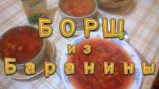 Очень вкусный БОРЩ из Баранины Рецепт приготовления борща из баранины