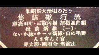 明治大正昭和歌謡集