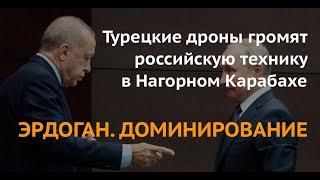 ЭРДОГАН. ДОМИНИРОВАНИЕ. Турецкие дроны громят российскую технику в Нагорном Карабахе: видео ударов