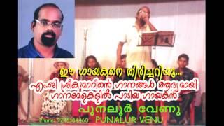 Punalur Venu singing Sararanthal ponnum poovum