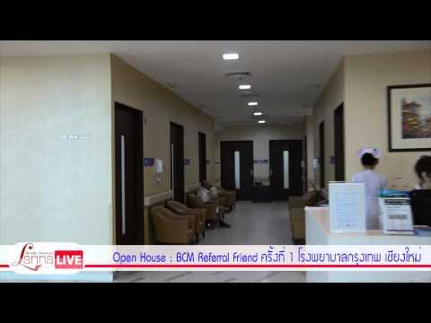 Open House : BCM Referral Friend #1 โรงพยาบาลกรุงเทพ-เชียงใหม่[LannaLive.net]