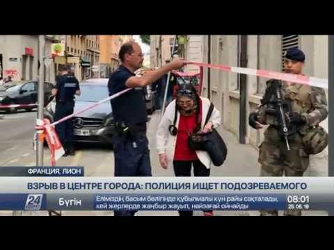 Взрыв в центре Лиона: полиция ищет подозреваемого