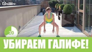Тренировка табата: убираем галифе / ДЕНЬ 10 / Табата для схуднення стегон