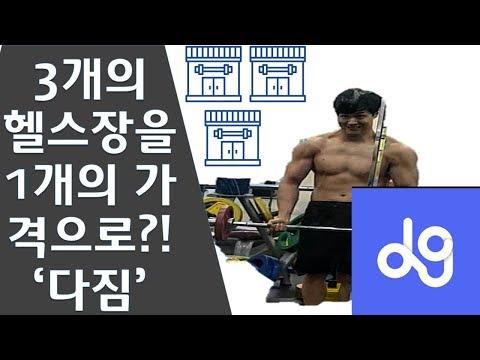다양한 운동을 해야하는 이유! 다짐앱 리뷰 l 서울 헬스장 도장깨기 l 일상운동 시리즈