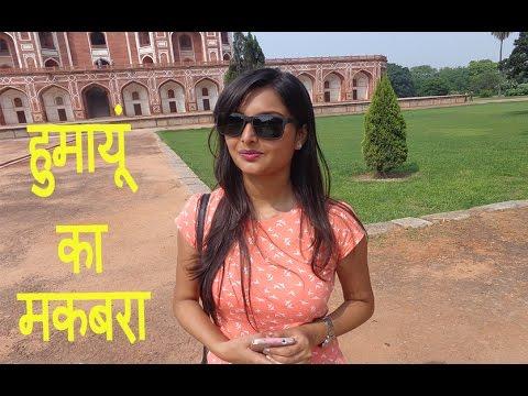 "New Delhi ""Humayun Tomb"" ""हुमायूं का मकबरा"" | Mughal Architecture | UNESCO World Heritage Site"