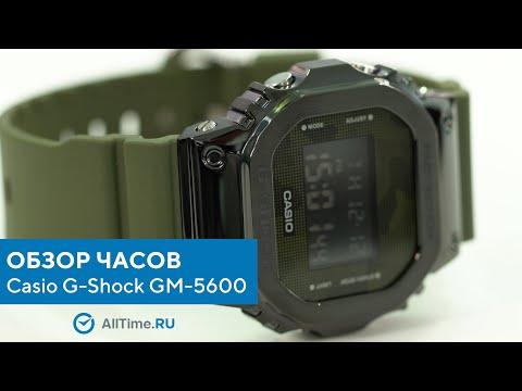 Обзор часов Casio G-SHOCK GM-5600. Японские наручные часы. AllTime