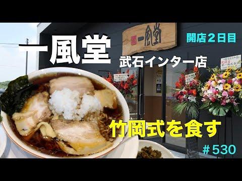 一風堂②  【OPEN】 千葉市武石インター店で竹岡式ラーメンを食す
