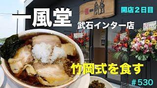 一風堂が竹岡インターそばに6月24日にオープンしました。ここのお店だけ...