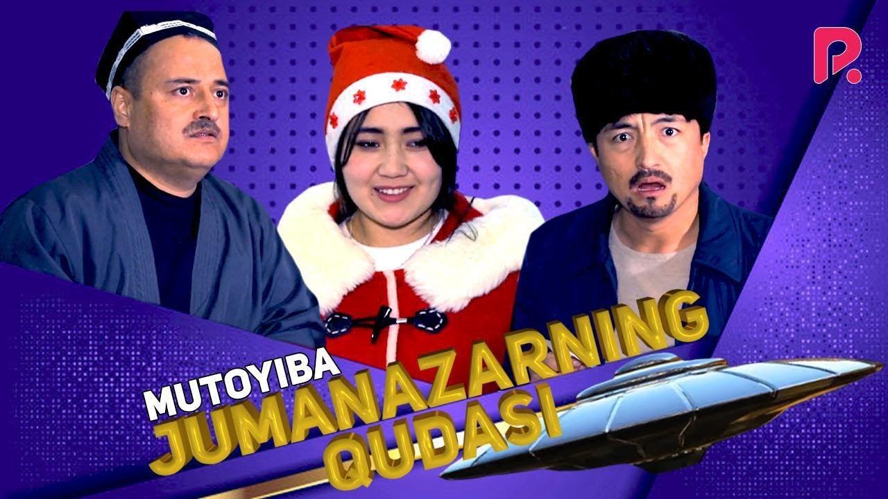 Mutoyiba - Jumanazarning qudasi | Мутойиба - Жуманазарнинг кудаси (hajviy ko'rsatuv)