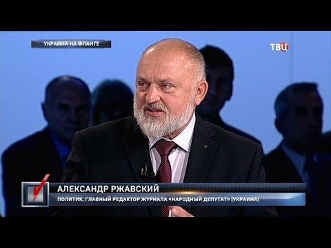 Украина на фланге. Право голоса