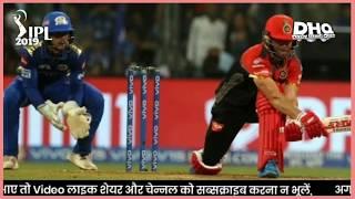 IPL 2019 | Mumbai Indians won by 5 wickets  ,MI vs RCB Match 31 Highlights News