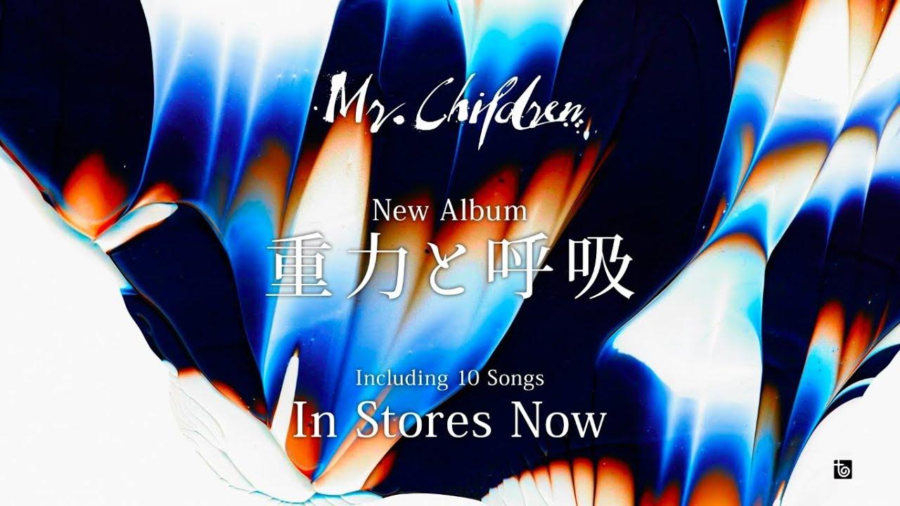 Mr.Children here comes my love 歌詞 - 歌ネット
