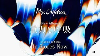 Mr.Children 「重力と呼吸」New Album SPOT_C