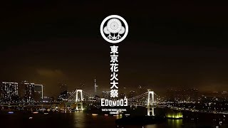 [公式]東京花火大祭 歓進帳×マルゴー 30sec