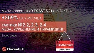 269 процентов за 2 месяца forex мультисоветник D-fx S T5 21