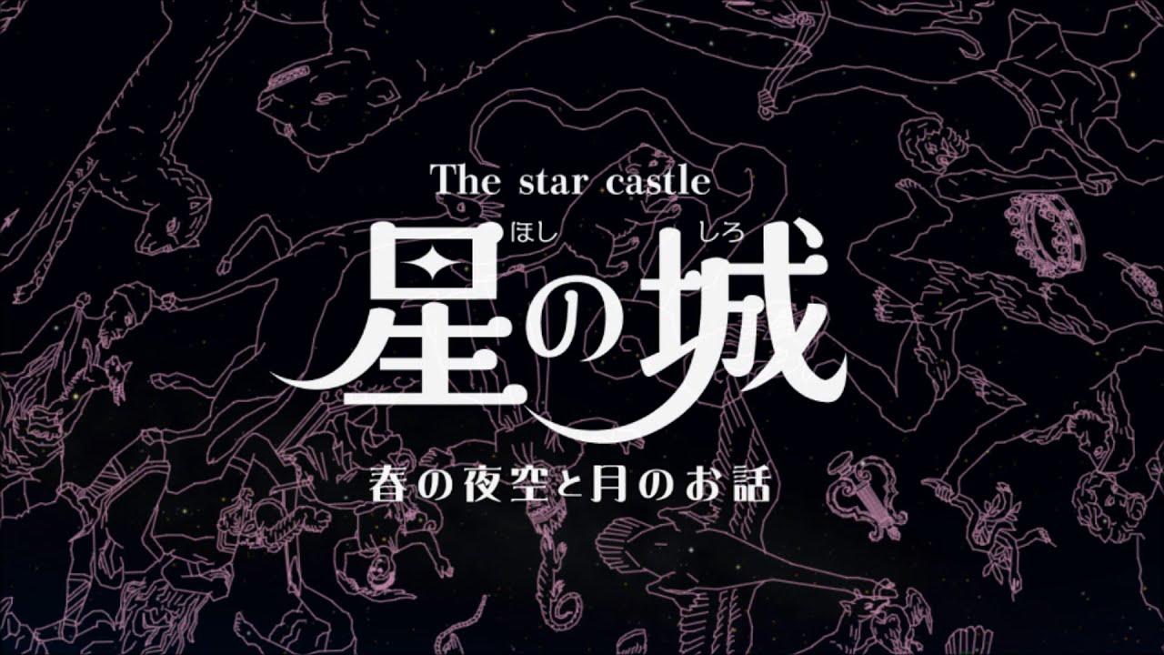 新シリーズ『星の城 ~春の夜空と月のお話~』long ver. ナビゲーター:水島大宙 (2021/02/20~06/20)