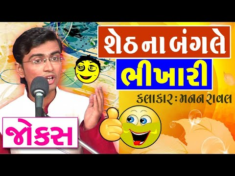 manan raval comedy video - jokes funny in gujarati