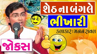 manan raval comedy jokes funny in gujarati