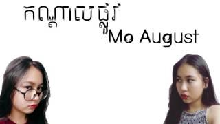 កណ្តាលផ្លូវ - kodal plov [ full song & lyric] by Mo August