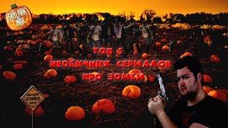 ТОП 5 Необычных Сериалов Про Зомби