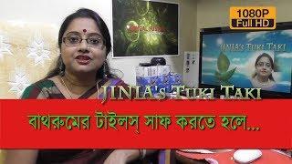 JINIA's Tuki Taki # 2 | বাথরুমের টাইলস্ সাফ করতে হলে, কি করবেন? 2 min. Solution.