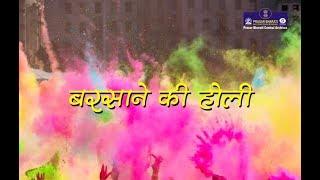 बरसाने की होली #BarsaneKiHoli | Holi Celebration | Festival of colors | Holi 2019