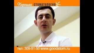 Хорошая стоматология - Артавазд Гагикович(Хорошая стоматология в Санкт-Петербурге - это клиника нового поколения, оказывающая весь спектр стоматолог..., 2012-11-13T14:19:32.000Z)