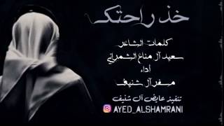شيلة خذ راحتك كلمات سعيد آل مناع الشمراني اداء مسفر آل شنيف