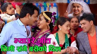 सुपरहिट झ्याउरे दोहोरी।।तिमी सँग।। New Dohori Song 2074।। Timi Sanga ।।  Devi Gharti & Dhurba GC।।