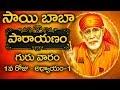 Capture de la vidéo Sai Baba Parayanam - Day 1 - Chapter -1 | Thursday Special | Sai Baba Satcharitra | Sumantv