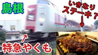 今回は用事で島根県にお出掛けしたのでなぜかいきなりステーキを食べてJ...