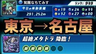 【検証】東京から名古屋の間でパズドラレーダーするとどうなるか!【パズドレ】