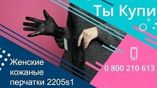Женские кожаные перчатки 2205s1 6,5-7 купить в Украине. Обзор