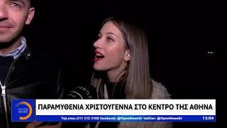 Παραμυθένια Χριστούγεννα στο κέντρο της Αθήνας - Μεσημεριανό δελτιο 25/12/2019 | OPEN TV