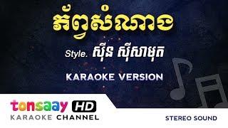 ORG Series: Slow Rock - ភ័ព្វសំណាង - ភ្លេងសុទ្ធ phop somnang - Tonsaay Karaoke Instrumental
