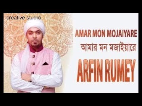 Bangla song - Amar Mon Mojaia re by  Arfin Rumey Live song - Bangla awesome composition