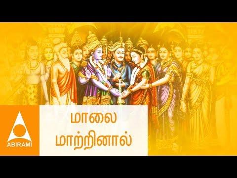 Malai Matrinal | Thirumana Padalgal | Tamil Wedding Song | Best Classical Wedding Songs