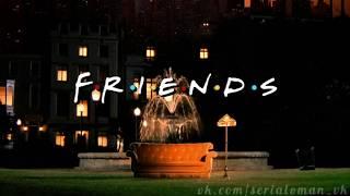 Заставка F.R.I.E.N.D.S. Сериал Friends (Друзья). Смотреть до конца )))