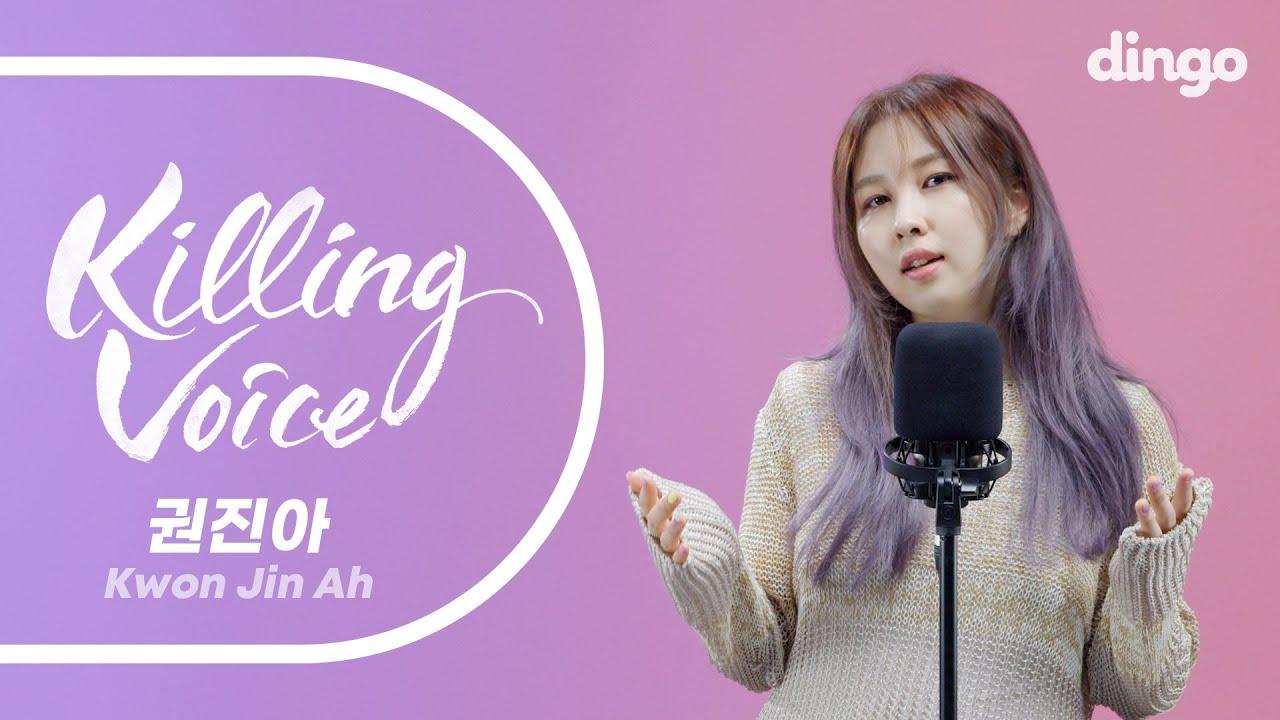 [4K][Killing Voice] 권진아(KwonJinAh)의 킬링보이스-끝, Lonely Night, Fly Away, 씨스루,여기까지,KNOCK, 위로,운이좋았지,뭔가잘못됐어