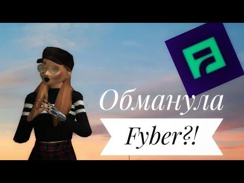✨  как обмануть Fyber  ✨  Avakin life  ✨